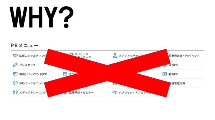 広報の書き方(上)「なぜ?」から入る