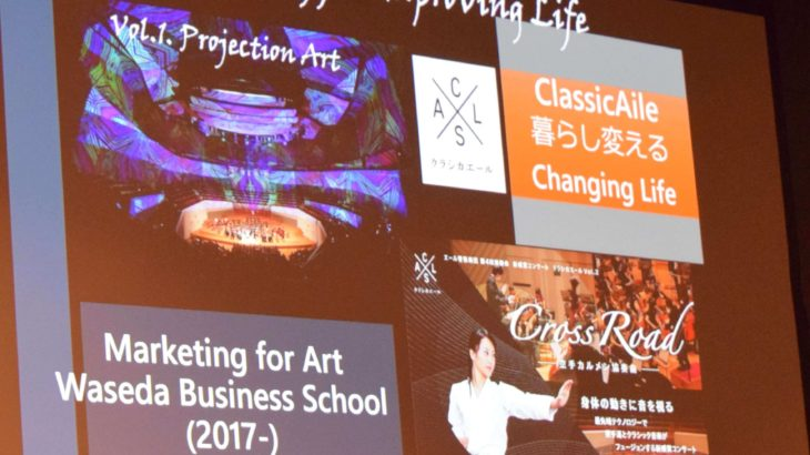 やさしいおにぎりのハーモニー~早稲田大学大学院 川上智子氏教授、ワールドマーケティングサミット2019(下)