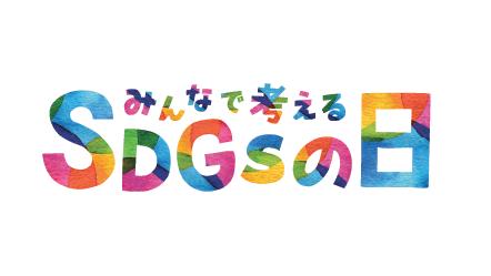 祝誕生:3月17日「みんなで考えるSDGsの日」