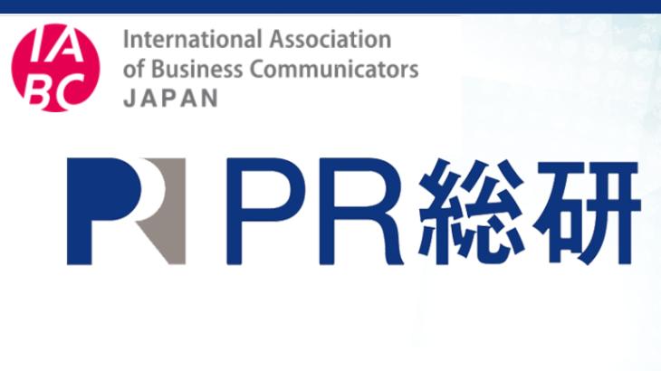 8/19 共催「#shift IABC WC報告×APACダイバーシティセミナー日本特別講演」のご案内-PR総研