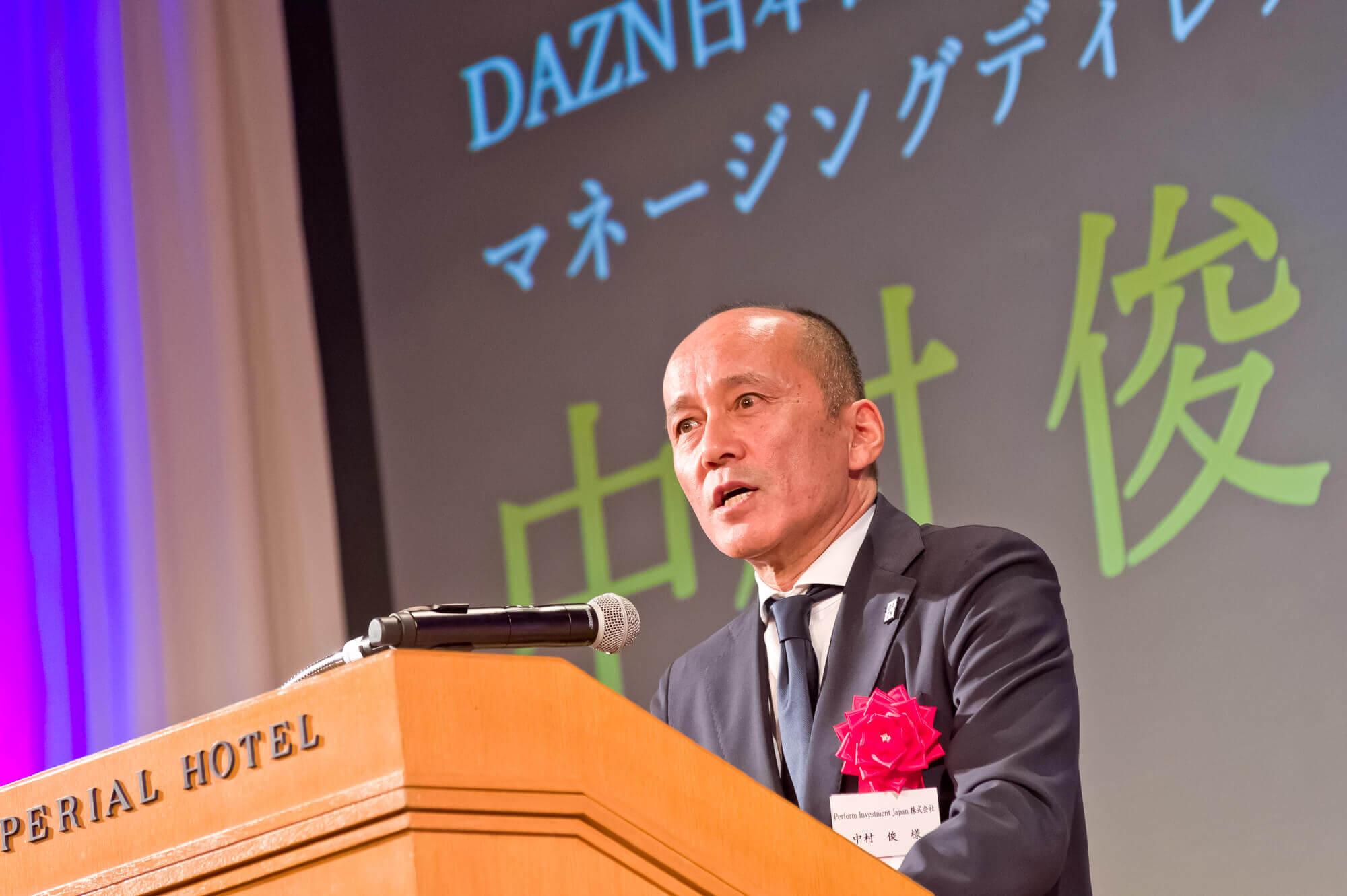 来賓ご挨拶 DAZN日本社長 マネージングディレクター 中村 俊様