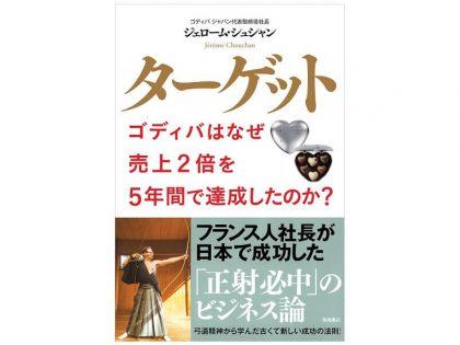 ゴディバ ジャパン 社長著書に関するPR活動